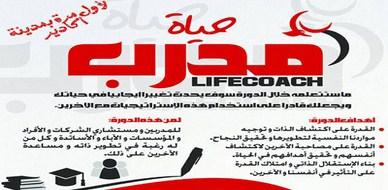 """""""مدرب حياة"""" فنون وأسرار الحياة في دورة مميزة مع المدرب عبدالله ادالكاهية"""