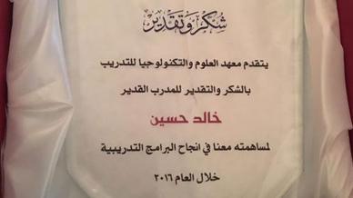 تهنئة المدرب خالد حسين على إنجازاته ومساهماته الرائعة في التدريب
