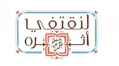 """مشاركة المدرب أول حسين حبيب السيد والمدرب عبد الرحمن الحرمي في فعاليات """"لنقتفي أثره"""""""