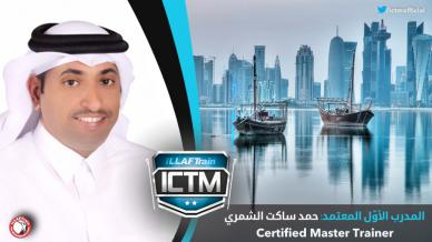 استكمال النجاح، وانضمام السيد حمد ساكت الشمري إلى عضوية مدرب إيلاف ترين وحصوله على رتبة مدرب أول.