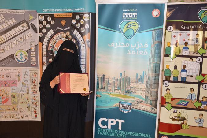 حفل الختام وتوزيع الشهادات في دورة دبلوم المدرب المحترف المعتمد (CPT)