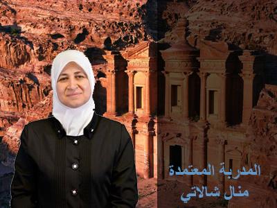 المدربة منال شالاتي، مدربة معتمدة في مؤسسة إيلاف ترين مباركٌ الإنضمام