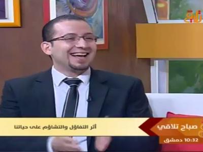 التفاؤل منهج حياة عنوان لقاء المدرب محمد زياد الوتار على قناة تلاقي الفضائية