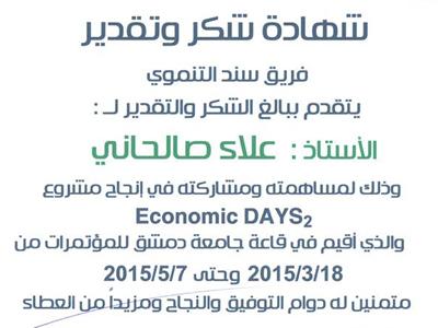تكريم وشهادة تقدير للمدرب الأول علاء صالحاني عن جهوده الرائدة في إنجاح مشروعEconomic Days 2