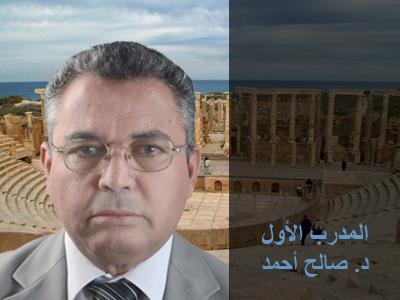الدكتور صالح أحمد مدرب أول معتمد في مؤسسة إيلاف ترين، مباركٌ الإنضمام