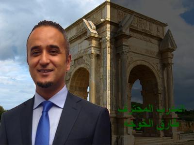 المدرب طارق الخوجه مدرب محترف معتمد في مؤسسة إيلاف ترين مباركٌ الإنضمام