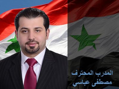 المهندس مصطفى عباسي مدرب محترف معتمد في مؤسسة إيلاف ترين، مباركٌ الإنضمام