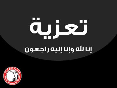 أحر التعازي للمدرب عبد الوهاب بوجمال، بوفاة والده