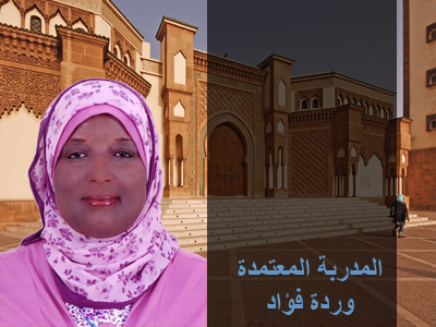 وردة فؤاد مدربة معتمدة في مؤسسة إيلاف ترين مباركٌ الإنضمام