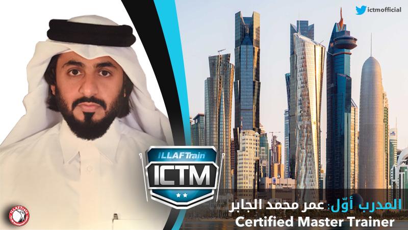 نجاح آخر يضاف إلى مسيرة السيد عمر محمد الجابر بحصوله على عضوية مدرب إيلاف ترين المعتمد برتبة مدرب أول