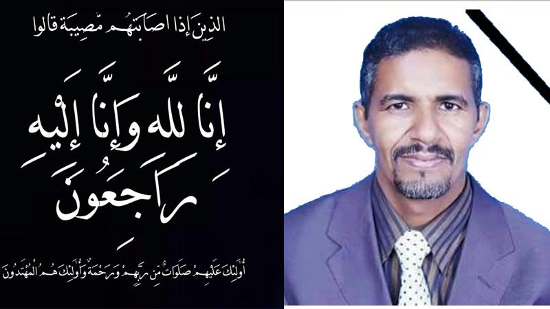 تعازينا القلبية لعائلة المرحوم المدرب محمد المختار الدهاه ولجميع مدربي إيلاف عموماً ومدربي المغرب خصوصا