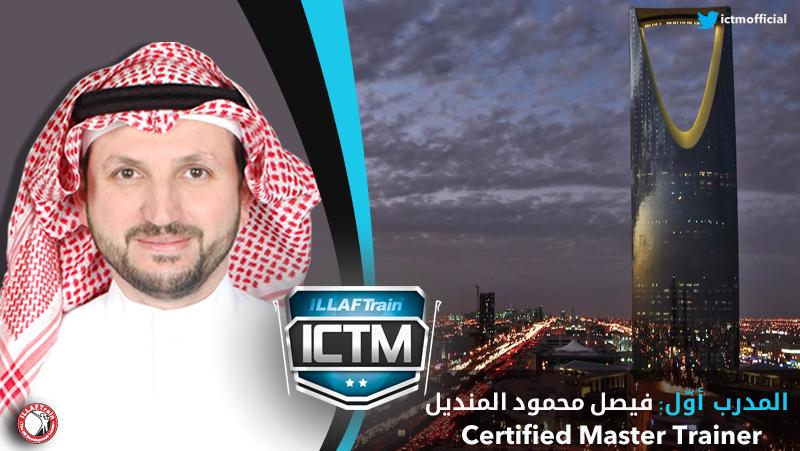 استمراراً في حصد النجاحات، السيد فيصل محمود المنديل يحصل على عضوية مدرب إيلاف ترين برتبة مدرب أول