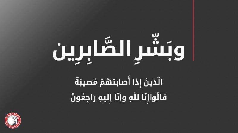 إيلاف ترين من مدربين وإداريين يقدمون أحر التعازي للمدرب خالد حسين وعائلته الكريمة بوفاة والدته