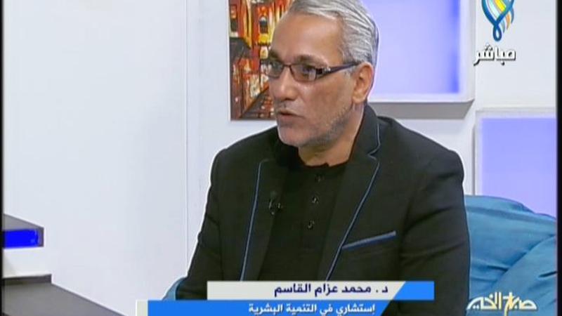 """لقاء تلفزيوني بعنوان """"صناعة التدريب"""" مع المدرب الاستشاري د. محمد عزام القاسم"""