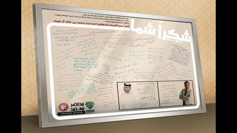 """""""شكراً شما"""" درع تكريم لسمو الشيخة الدكتورة شما بنت محمد بن خالد آل نهيان"""