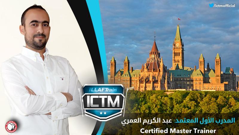 الخطوة الأولى نحو النجاح للمدرب عبد الكريم العمري بانضمامه إلى إيلاف ترين وحصوله على رتبة مدرب أول معتمد.