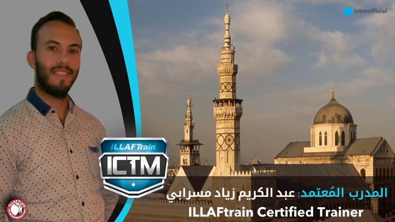 السيد عبد الكريم مسرابي مدرباً معتمداً في إيلاف ترين، مبارك الإنضمام