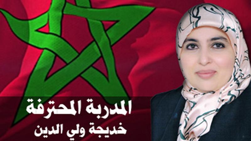 المدربة خديجة ولي الدين مدربة محترفة معتمدة في مؤسسة إيلاف ترين مبارك الإنضمام