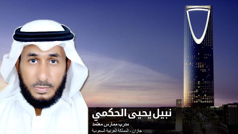استكمل السيد نبيل الحكمي رسم مسار النجاح بحصوله على رتبة مدرب ممارس معتمد. مبارك النجاح والانضمام
