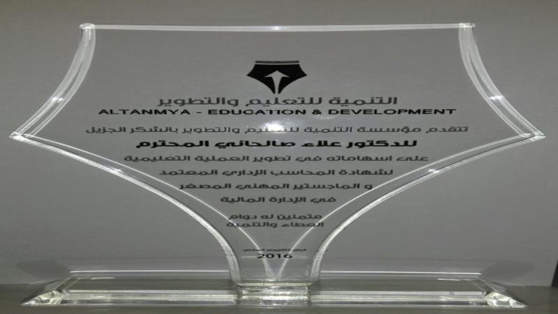 مباركٌ للمدرب أول الدكتور علاء صالحاني حصوله على درع التكريم والتقدير