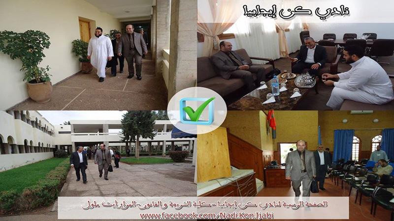 المملكة المغربية - آيت ملول: أمسية تدريبية للمدرب عادل عبادي بعنوان أسرار التفوق الدراسي