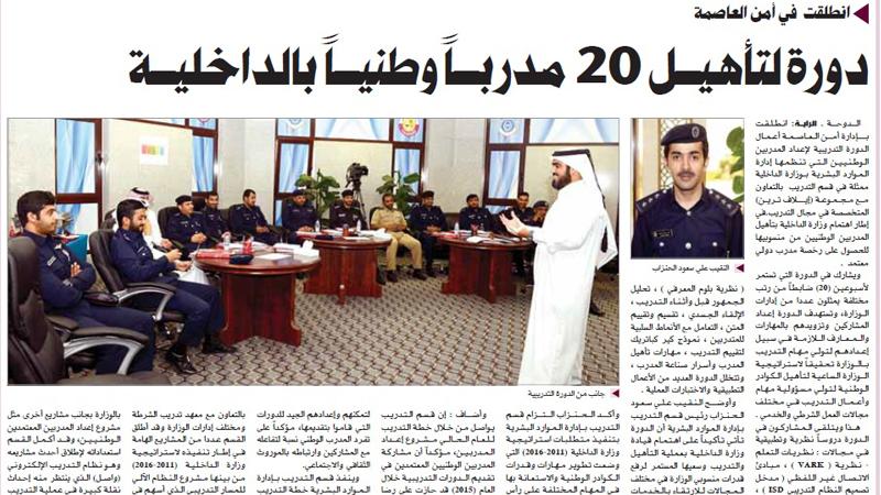 تغطية صحفية لدورة تدريب مدربين وزارة الداخلية