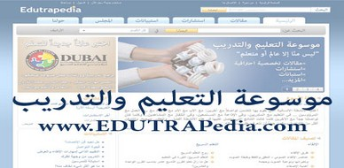 UAE - Dubai: The launch of EDUTRAPedia
