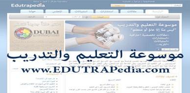 UAE - Dubai: The launch of EDUTRAPedia