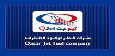 قطر - الدوحة: اعتماد كورسات شركة قطر لوقود الطائرات  - Qatar Jet Fuel Company - في إيلاف ترين