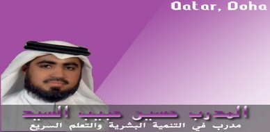 قطر – الدوحة: مهارات الإلقاء الرائع لمدرسين رائعين