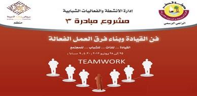 قطر - الدوحة: مشروع مبادرة (3) مساهمة فعّالة من مدربين إيلاف ترين
