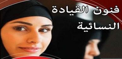 قطر - الدوحة: إختتام  دورة فنون القيادة النسائية للمجلس الأعلى للقضاء