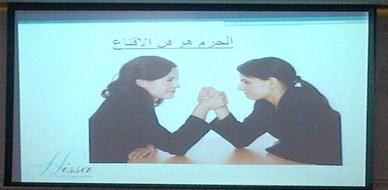 قطر - الدوحة: إختتام دورة فنون القيادة النسائية للمدربه حصه السويدي
