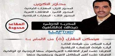 دبلوم استشاري أسري، ينطلق في يناير مع المدرب الدولي المعتمد عبد الله ادالكاهية