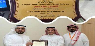 المدرب أول د.صلاح معمار مكرماً في جامعة اليمامة