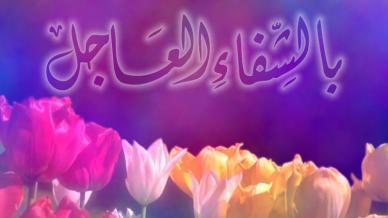 الشفاء العاجل والعودة القريبة نتمناها للمدرب الاستشاري د.محمد عزام القاسم