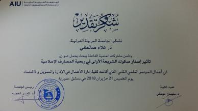 مشاركة مميزة للدكتور علاء صالحاني في المؤتمر الثاني للإدارة والتمويل والاقتصاد