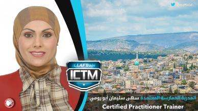 المدربة سهى أبو رومي تستكمل ما بدأته مع إيلاف ترين وتحصل على عضوية مدربة ممارسة معتمدة
