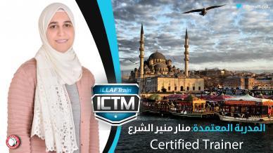 مبارك انضمام المدربة منار الشرع وحصولها على عضوية مدرب إيلاف ترين المعتمد