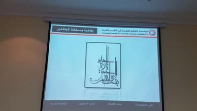 رفاهية وسعادة الموظفين برنامج تدريبي قدمته دائرة الموارد البشرية في الشارقة بقيادةالمدرب ماجد بن عفيف