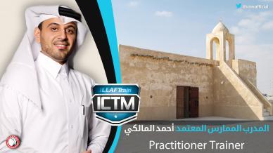 مبارك انضمام المدرب أحمد المالكي وحصوله على عضوية مدرب ممارس معتمد