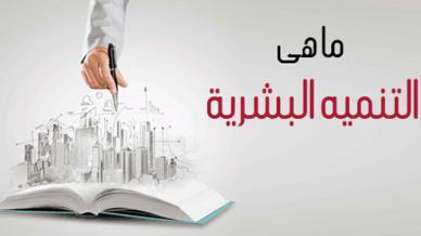 الهلال الأحمر القطري يدرب متطوعين على التنمية البشرية
