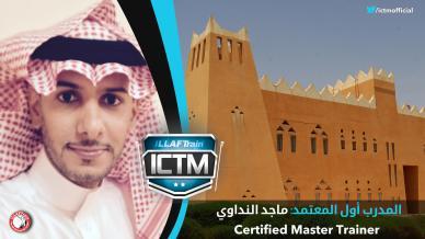 السيد ماجد صالح  النداوي مدرب أول معتمد في إيلاف ترين ومبارك الانضمام