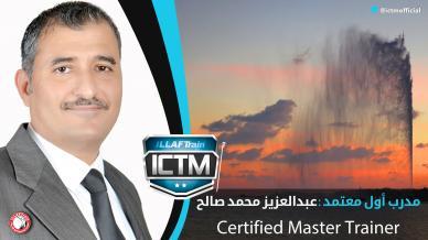 المدرب عبدالعزيز صالح يستكمل نجاحاته باعتماده مدربا في إيلاف ترين وبرتبة مدرب أول معتمد