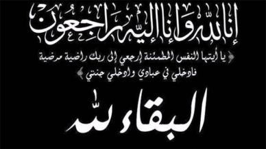 إيلاف ترين من مدربين وإداريين يقدمون أحر التعازي للمدرب عبدالعزيز السيد صالح وعائلته الكريمة بوفاة والدته