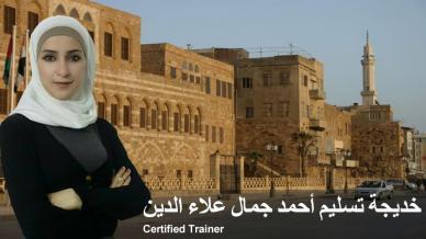 خطوة أخرى على طريق النجاح والتألق للآنسة خديجة تسليم علاء الدين بحصولها على عضوية مدرب معتمد في إيلاف ترين