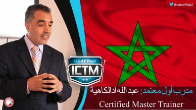 المدرب عبد الله أدالكاهية بكل نجاح واقتدار يحقق رتبة مدرب أول معتمد (Master Trainer)