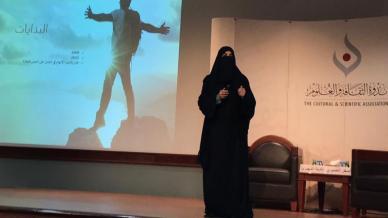 """المدربة الأولى المعتمدة نادية المهيري في أمسية تدريبية  بعنوان """"إلهام الآخرين"""""""