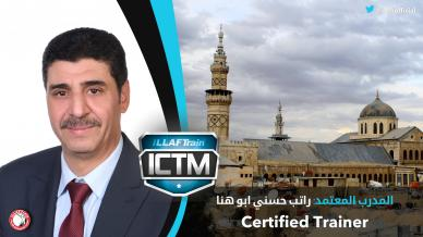 السيد راتب أبو هنا مدرب معتمد في إيلاف ترين مبارك الانضمام