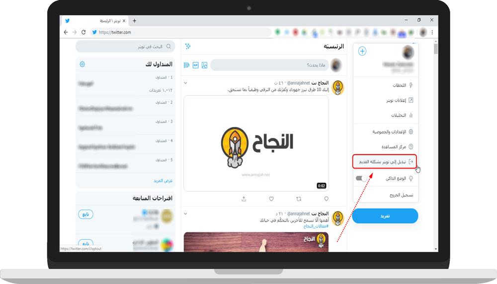 Twitter - New Interface Menu